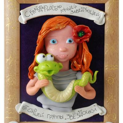 Девочка и змея